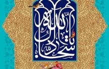 فایل لایه باز ولادت امام سجاد (ع) / یا سجاد آل الله
