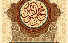 فایل لایه باز تصویر محمد رسول الله (ص) / عید مبعث