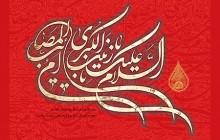 فایل لایه باز تصویر وفات حضرت زینب (س) / السلام علیک یا زینب الکبری یا ام المصائب
