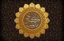 فایل لایه باز تصویر یا زینب الکبری / وفات حضرت زینب (س)