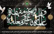 فایل لایه باز تصویر رحلت حضرت زینب (س) / ارسال شده توسط کاربران