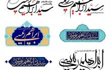 10 عدد نشان (لوگو) نام حجت الاسلام و المسلمین سید ابراهیم رئیسی