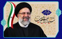 فایل لایه باز پوستر حجت الاسلام و المسلمین سید ابراهیم رئیسی