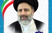 فایل لایه باز بنر انتخاباتی حجت الاسلام رئیسی