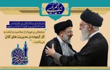 فایل لایه باز بنر حجت الاسلام رئیسی / خادم الرضا