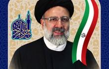فایل لایه باز پوستر حجت الاسلام رئیسی / خادم الرضا