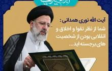عکس نوشته/ آیت الله نوری همدانی: شما از نظر تقوا و اخلاق و انقلابی بودن از شخصیت های برجسته اید.