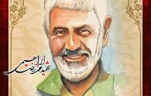 فایل لایه باز تصویر شهید محمد رضا ابراهیمی / شهید مدافع حرم