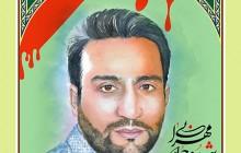 فایل لایه باز تصویر شهید روح الله مهرابی / شهید مدافع حرم
