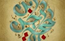 فایل لایه باز ولادت امام زمان (عج) / ارسال شده توسط کاربران