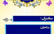فایل لایه باز بنر اطلاع رسانی تولد حضرت رقیه (س)