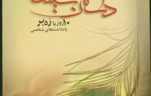 کتاب داستان سیستان