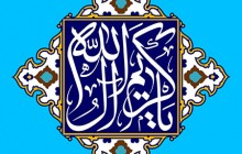 فایل لایه باز تصویر یا کریم آل الله / ولادت امام حسن مجتبی (ع)