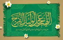 فایل لایه باز تصویر اللهم عجل لولیک الفرج / تولد امام زمان (عج) / ارسال شده توسط کاربران