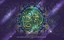 فایل لایه باز تصویر یا ابا صالح المهدی / میلاد امام زمان (عج)