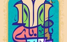 فایل لایه باز تصویر یا اباصالح المهدی / ولادت امام زمان (عج)