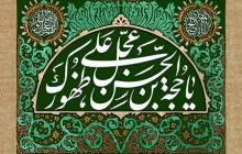 فایل لایه باز تصویر یا حجة بن الحسن عجل علی ظهورک / ولادت امام زمان (عج)