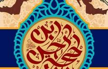 فایل لایه باز تصویر یا حجة ابن الحسن عجل علی ظهورک