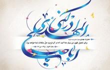 فایل لایه باز تصویر یا اباصالح المهدی ادرکنی / میلاد امام زمان (عج) / ارسال شده توسط کاربران