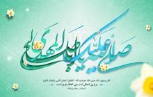 فایل لایه باز تصویر صلی الله علیک یا اباصالح المهدی / ارسال شده توسط کاربران