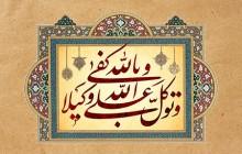 فایل لایه باز تصویر قرآنی و توکل علی الله و کفی بالله وکیلا
