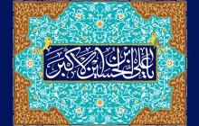 فایل لایه باز تصویر ولادت حضرت علی اکبر (ع) / روز جوان