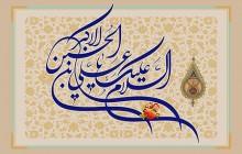 فایل لایه باز تصویر تولد حضرت علی اکبر (ع) / السلام علیک یا علی بن الحسین الاکبر