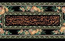 فایل لایه باز تصویر رحلت حضرت خدیجه (س) / ام المؤمنین السیده خدیجه الکبری
