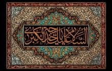 فایل لایه باز تصویر وفات حضرت خدیجه (س) / السلام علیک یا خدیجه الکبری