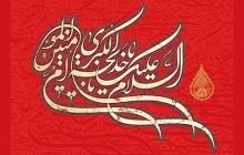 فایل لایه باز تصویر السلام علیک یا خدیجه الکبری یا ام المؤمنین