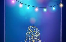 فایل لایه باز تصویر السلام علیک یا رقیه / ولادت حضرت رقیه (س)