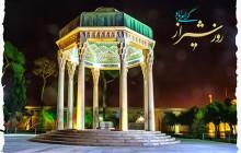 تصویر / ایرانگردی / روز شیراز گرامی باد