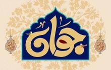 فایل لایه باز تصویر تولد حضرت علی اکبر (ع) / روز جوان