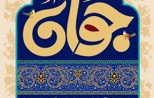 فایل لایه باز تصویر روز جوان / تولد حضرت علی اکبر (ع)
