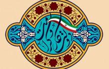 فایل لایه باز نشان دولت کار و کرامت