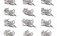خطاطی سلام به ۱۴ معصوم (صلوات الله علیهم) و حضرت زینب،حضرت ابوالفضل و … / 19 تصویر