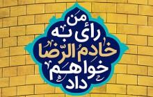 فایل لایه باز تصویر من رأی به خادم الرضا خواهم داد...