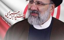 فایل لایه باز پوستر انتخاباتی حجت الاسلام رئیسی / من رأی به خادم الرضا خواهم داد