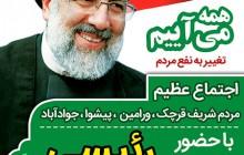 فایل لایه باز بنر مراسم سخنرانی حجت الاسلام رئیسی