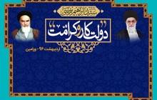 فایل لایه باز بنر جایگاه سخنرانی حجت الاسلام رئیسی