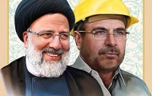 فایل لایه باز تصویر دولت مردمی کار و کرامت / حجت الاسلام رئیسی