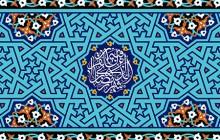 فایل لایه باز تصویر شهر رمضان الذی انزل فیه القرآن / ۲ تصویر
