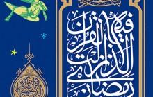 فایل لایه باز تصویر اللهم رب شهر رمضان الذی انزل فیه القران