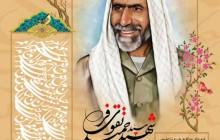 برگی از وصیت نامه شهید مدافع حرم «سید حمید تقوی فر»