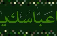 فایل لایه باز کتیبه کلنا عباسک یا زینب / ارسال شده توسط کابران