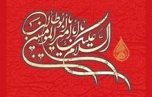 فایل لایه باز تصویر وفات حضرت ابوطالب (ع) / السلام علیک یا أبا أمیرالمؤمنین یا أبوطالب