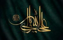 فایل لایه باز تصویر یا علی ولی الله / شهادت امام علی (ع)