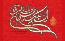 فایل لایه باز تصویر السلام علیک یا علی بن ابی طالب / شهادت امام علی (ع)