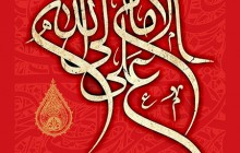 فایل لایه باز تصویر الامام علی ولی الله / شهادت امام علی (ع)