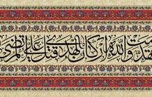 فایل لایه باز کتیبه تهدمت و الله ارکان الهدی قتل علی المرتضی / شهادت امام علی (ع)